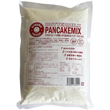 ウルトラミックス北海道産バターミルク パンケーキミックス業務用サイズ500g ホットケーキ ミックス トランス脂肪酸フリー アルミフリー膨張剤使用 香料・着色料不使用 約20枚分