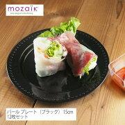 【Mozaik】モザイクパールプレート(ブラック)15cm12枚セット【ホームパーティー、イベントに!使い捨てとは思えない品質】