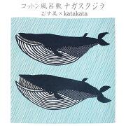 【ふろしき】ナガスクジラブルー(104cm)katakata綿クロス【弁当箱包み】【弁当クロス】【風呂敷ふろしき】'