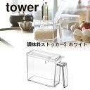 tower(タワー) 調味料ストッカー S ホワイト/おしゃれ インテ...