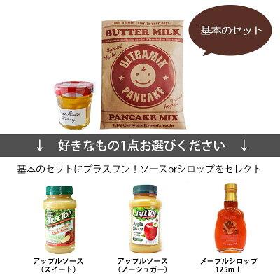 【送料無料】ウルトラミックス北海道産バターミルクパンケーキミックス&メープル又はアップルソースと蜂蜜のお買得3点セット