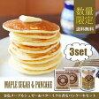 【数量限定】金色のメープルシュガー&バターミクル香るパンケーキセット
