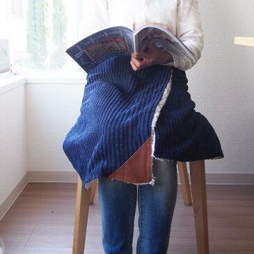 送料無料 ブランケット スカート ふわふわ コーデュロイ調 裏ボア ネイビー/カーキ/グレー GLS-468 東谷 ボア 防寒 ひざ掛け 肩掛け 腰かけ 冷え対策 ラップスカート ウォーマー 暖かい フリーサイズ 冷え防止