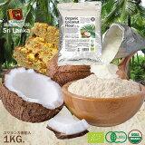 ウルトラミックス 有機ココナッツフラワー(ココナツ粉) 1Kg 無漂白 ココナッツ粉 有機JAS認定 オーガニック スリランカ産 USDA認証 大容量 小麦粉代用 食物繊維