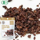 オーガニック クリオロ カカオニブ 20g 有機JAS認証 クリオロ種 カカオ100% ブラックチョコレート オーガニックカカオ