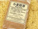 小麦胚芽 200g/製菓材料/ оスイーツ_お菓子材料_バレンタイン_ケーキ_手作り_粉類_胚芽独特