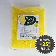 色ざらめ・パイン味500g(綿菓子などに)