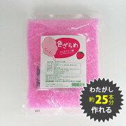 色ざらめ・ストロベリー味500g(綿菓子などに)