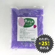色ざらめ・グレープ味500g(綿菓子などに)