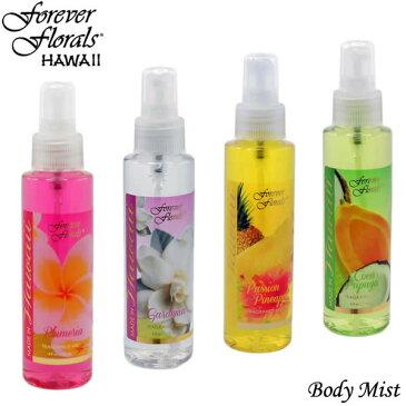 【フォーエヴァーフローラルズ】【Forever Florals】フレグランスボディミスト【全4種類】 118ml【香水】Hawaii ハワイ雑貨 ハワイアン