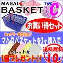 【NEWカラー発売記念】【お買い得セット】【ポイント10倍】【送料無料】『ULU-HAWAII』マハロバスケットお買い得セット C 【マハロ …