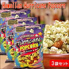 ハワイでロングセラー、映画館で食べるのもこれ!「ハリケーンポップコーン」 ついに登場。【ハ...