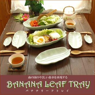 Banana leaf tray «LL» 34 cm