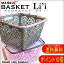 【HAWAIIAN】【ハワイアン 雑貨】【マハロバスケット・リイ】(全15色)【MAHALO BASKET LII】【あす楽】ハワイアン雑貨/MAHALOバスケ…