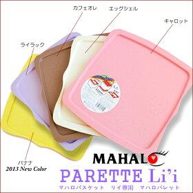 【ハワイアン雑貨】マハロパレット