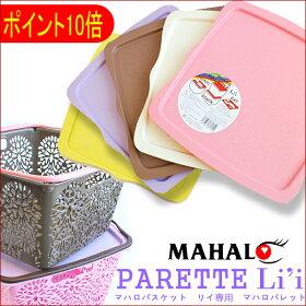 【マハロバスケット・リイ】【ハワイアン雑貨】マハロパレット