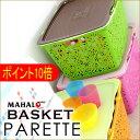 【HAWAIIAN】【ハワイアン 雑貨】マハロバスケット用(全4色)マハロ パレット(BASKET PARETTE)ハワイアン雑貨/マハロ バスケット/MAHA…