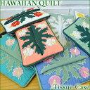 【Hawaiian Quilt】【ハワイアンキルト】 ポケットティッシュケースハワイアンキルト/Hawaiian Quilt【ハワイアン雑貨】【Hawaii】【ハワイ雑貨】【ハワイアン】【ハワイ雑貨】