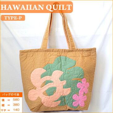 Hawaiian Quiltハワイアンキルト・ビッグトートバッグ (P)ホヌモンステラ・ペルーグリーンサーモン ハワイ雑貨 ハワイアン雑貨 ハワイアン Hawaii
