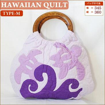 Hawaiian Quiltハワイアンキルト・バッグ (M)ホヌウェーブ・ライトパープルパープル【ハワイアンキルト】【バッグ】【ハワイ 雑貨】ハワイアン雑貨
