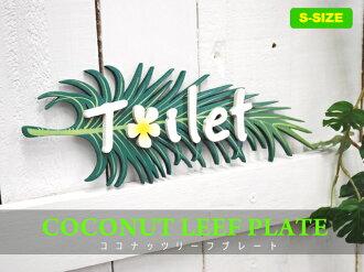 Hawaiian gadgets / Hawaiian ココナッツリーフ-WC plate S PUNP-A1010-S SG / Hawaiian accessories plate /Hawaii / Hawaii
