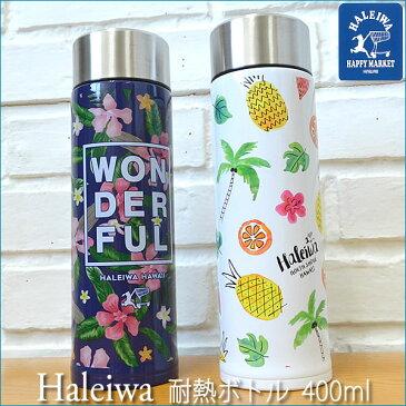 HALEIWA HAPPY MARKET Mug BottleHaleiwa 耐熱ボトル 400ml2重構造 保温6時間 保冷6時間【SG】Hawaii ハワイ 雑貨ハワイアン雑貨  ハワイアン