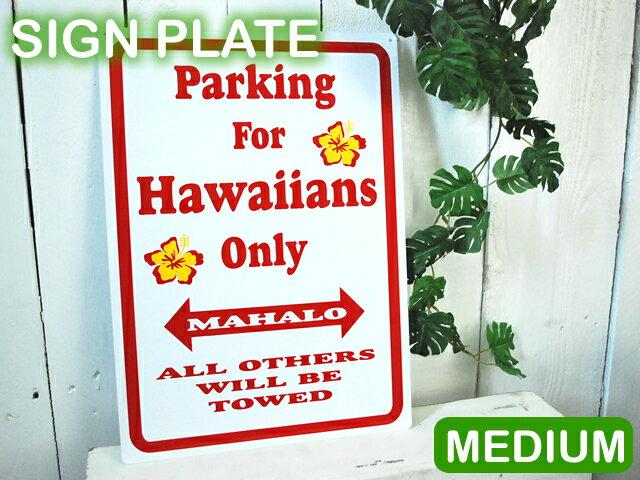 Parking For Hawaiians Only medium signs aluminum