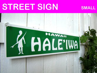 HALEIWA small street sign-aluminum