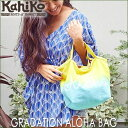 【Kahiko】グラデアロハバッグGRADATION ALOHA BAG【Hawaii】【ハワイ 雑貨】【ハワイアン】【ハワイアン雑貨】
