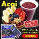 【送料無料】 フルッタフルッタ 冷凍パルプ アサイー 無糖 ...