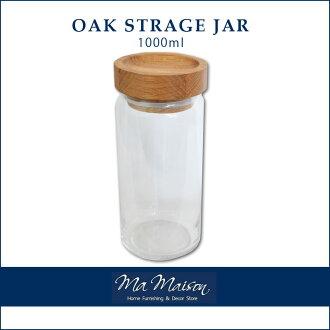 加拉斯儲物罐玻璃儲物罐 1000 毫升 NAT