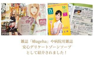 雑誌「姉ageha」で安心デリケートゾーンソープで紹介されました!