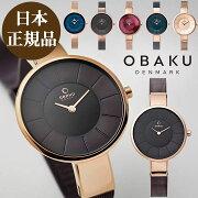 【日本公式品】オバック時計OBAKUSOLレディース腕時計全6色