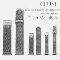 【日本公式品】CLUSELaBoheme/Minuit/VEDETTEストラップメッシュベルトシルバー