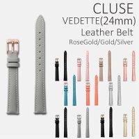 【国内正規品】CLUSEVEDETTE腕時計用替えベルト(24mmフェイス用)革ベルトストラップ全12色