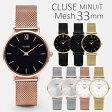【日本公式品】CLUSE クルース 腕時計 Minuit Mesh 33mm径 全8色