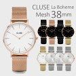【日本公式品】CLUSE 腕時計 クルース La Boheme(ラ・ボエーム) メッシュ 全9色
