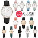 【正規品】【アウトレット】クルース 時計 CLUSE 腕時計...