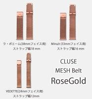 【国内正規品】CLUSEメッシュベルトラ・ボエーム(38mmフェイス用)Minuit(33mmフェイス用)VEDETTE(24mmフェイス用)ローズゴールド/ブラック/ゴールド