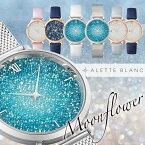 アレットブラン ALETTE BLANC レディース腕時計 ムーンフラワーコレクション (MoonFlower collection) オーストリアンクリスタル...