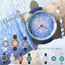 アレットブラン ALETTE BLANC 腕時計 レディース ムーンフラワーコレクション (MoonFlower collection) スワロフスキー 全11色 2年保証付