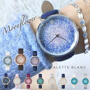 アレットブランALETTEBLANCレディース腕時計ムーンフラワーコレクション(MoonFlowercollection)スワロフスキー全11色2年保証付