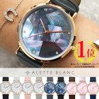 再再再々々入荷!→アレットブラン ALETTE BLANC レディース腕時計 リリーコレクション (Lily collection) スワロフスキークリスタル ...