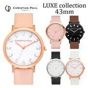 【公式品2年保証】christianpaulクリスチャンポール腕時計LUXE43mmchristianpaul全7色