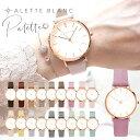 腕時計 レディース アレットブラン ALETTE BLANC レディース腕時計 パレットコレクション (Palette collection) 全19色 2年保証付・・・