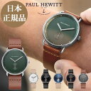 【日本公式品】ポールヒューイット 時計 Paul Hewit...