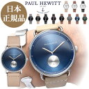 【日本公式品】ポールヒューイット 時計 Paul Hewitt Breakwater Line レザーベルト メンズ腕時計