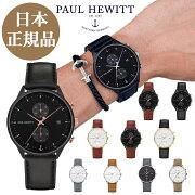 【日本公式品】ポールヒューイット時計PaulHewittクロノラインChronoLineレザーベルトメンズ腕時計レディース男女兼用