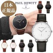 【日本公式品】ポールヒューイット腕時計PaulHewittGrandAtlanticLine(グランドアトランティックライン)レザー42mm