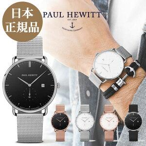 【日本公式品】ポールヒューイット メンズ腕時計 Paul Hewitt Grand Atlantic Line (グランドアトランティックライン) メッシュ 42mm